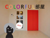 COLORFUL部屋